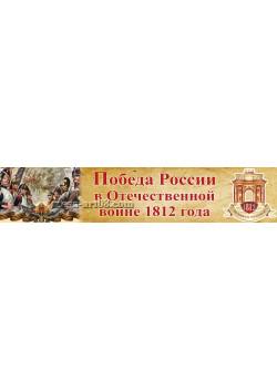 """Баннер из серии """"Победа России в Отечественной войне 1812 года"""" БГ-122-2"""