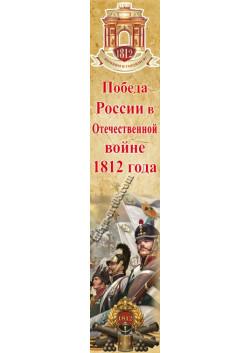 """Баннер из серии """"Победа России в Отечественной войне 1812 года"""" БВ-122-2"""