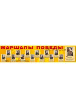 Баннер Маршалы Победы БГ-88