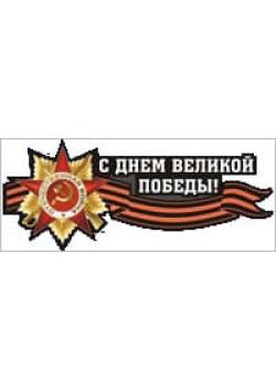 Наклейка НК-1