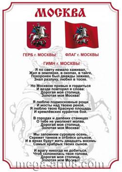 Плакат Гимн Москвы ПЛ-142