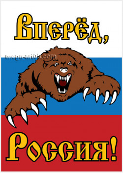 Плакат Вперёд Россия ПЛ-45