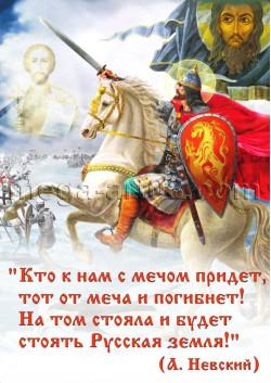 "Плакат ""Кто к нам с мечом придёт..."" ПЛ-122"