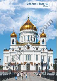 Постер Храм Христа Спасителя ПЛ-10