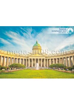 Постер Казанский кафедральный собор ПЛ-16