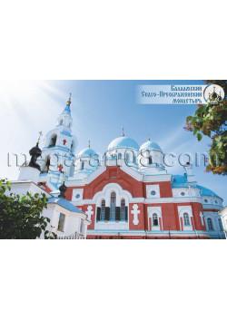 Постер Валаамский Спасо-Преображенский монастырь ПЛ-20