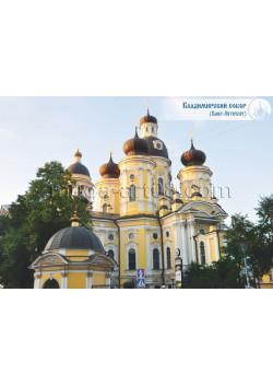 Постер Владимирский собор ПЛ-19