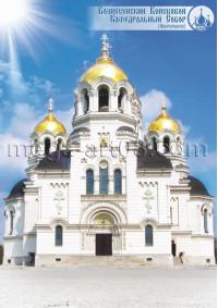 Постер Вознесенский собор ПЛ-12