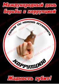 Плакаты на День борьбы с коррупцией