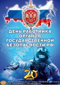 Плакаты на День полиции