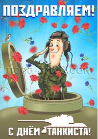 Плакаты на День танкиста