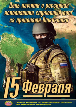 Плакат ко Дню памяти о Россиянах исполнявших служебный долг за пределами Отечества