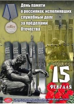 Постер ко Дню памяти о Россиянах исполнявших служебный долг за пределами Отечества 15 февраля