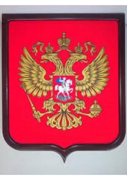 Герб России печатный с деревянным щитом