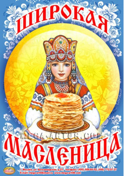 Плакат на Масленицу ПЛ-2