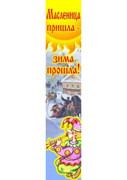 Баннер на масленицу БВ-4