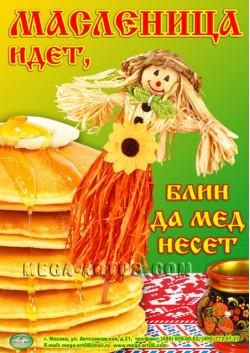Плакат на Масленицу ПЛ-3