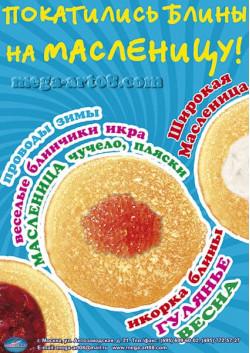 Плакат на Масленицу ПЛ-44