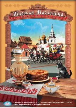 Плакат на Масленицу ПЛ-5