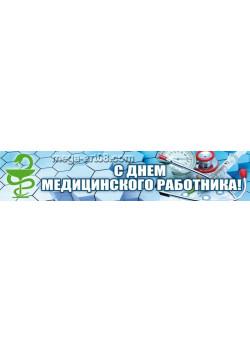 Баннер на День медицинского работника БГ-2