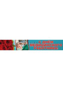 Баннер на День медицинского работника БГ-5