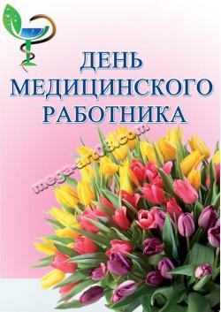Плакат на День медицинского работника ПЛ-1