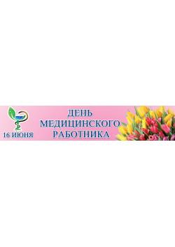 Баннер на День медицинского работника БГ - 1