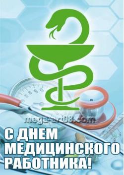 Плакат на День медицинского работника ПЛ-2