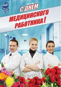 Плакат с Днем медицинского работника ПЛ-3