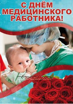 Постер с Днем медицинского работника ПЛ-6