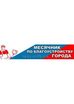 Баннер на месячник по благоустройству БГ-58