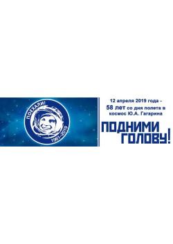 Билборд на День космонавтики в размере (3x0,85м) ББ-55