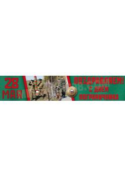 Баннер на День пограничника БГ-3