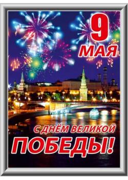 Лайт-бокс С Днем Великой Победы ЛБ-5