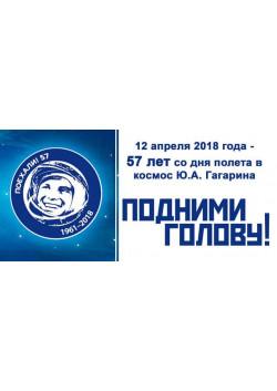 Открытка к Дню космонавтики ОТ-5