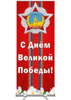 Ролл Ап с Днем Великой Победы РА-2