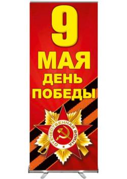 Ролл Ап День Победы РА-5