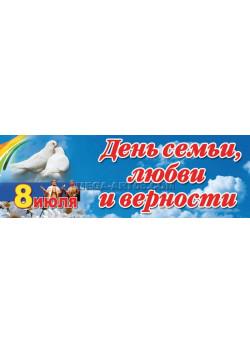 Баннер к 8 июля БГ - 10