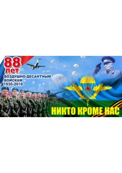 Баннер ко дню ВДВ БГ-10