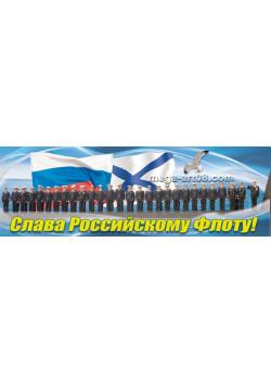 """Баннер """"Слава Российскому Флоту"""" БГ-1"""