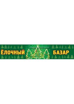 Баннер новогодний БГ-42