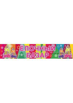 Баннер новогодний БГ-43