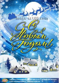 Плакат к Новому году ПЛ-5