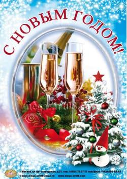 Плакат к Новому году ПЛ-25