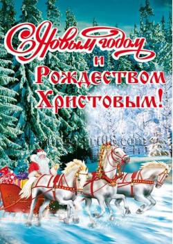 Плакат к Новому году ПЛ-27