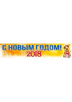 Баннер на Новый год БГ-15