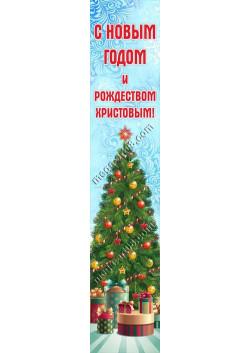 Баннер на Новый год БВ-12