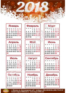 Календарь на Новый год КД-5