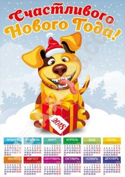 Календарь на Новый год КД-4