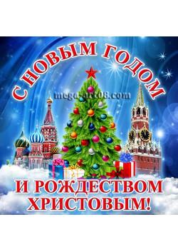 Наклейка к Новому году НК-39